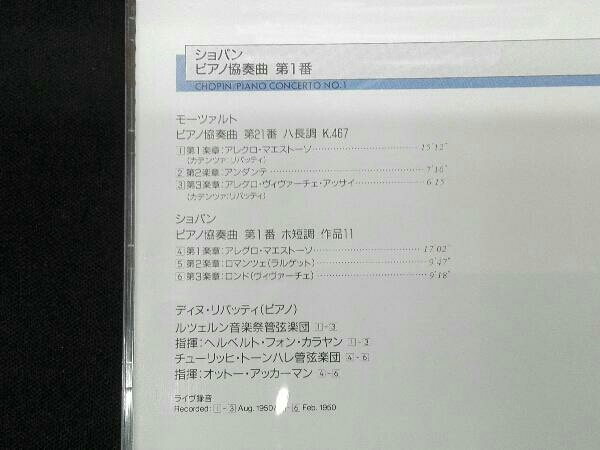 ディヌ・リパッティ CD モーツァルト:ピアノ協奏曲第21番ハ長調_画像2