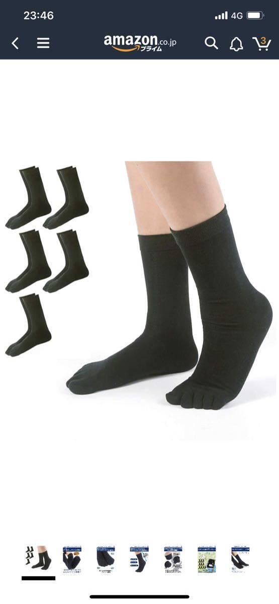 5本指-靴下-セット メンズ