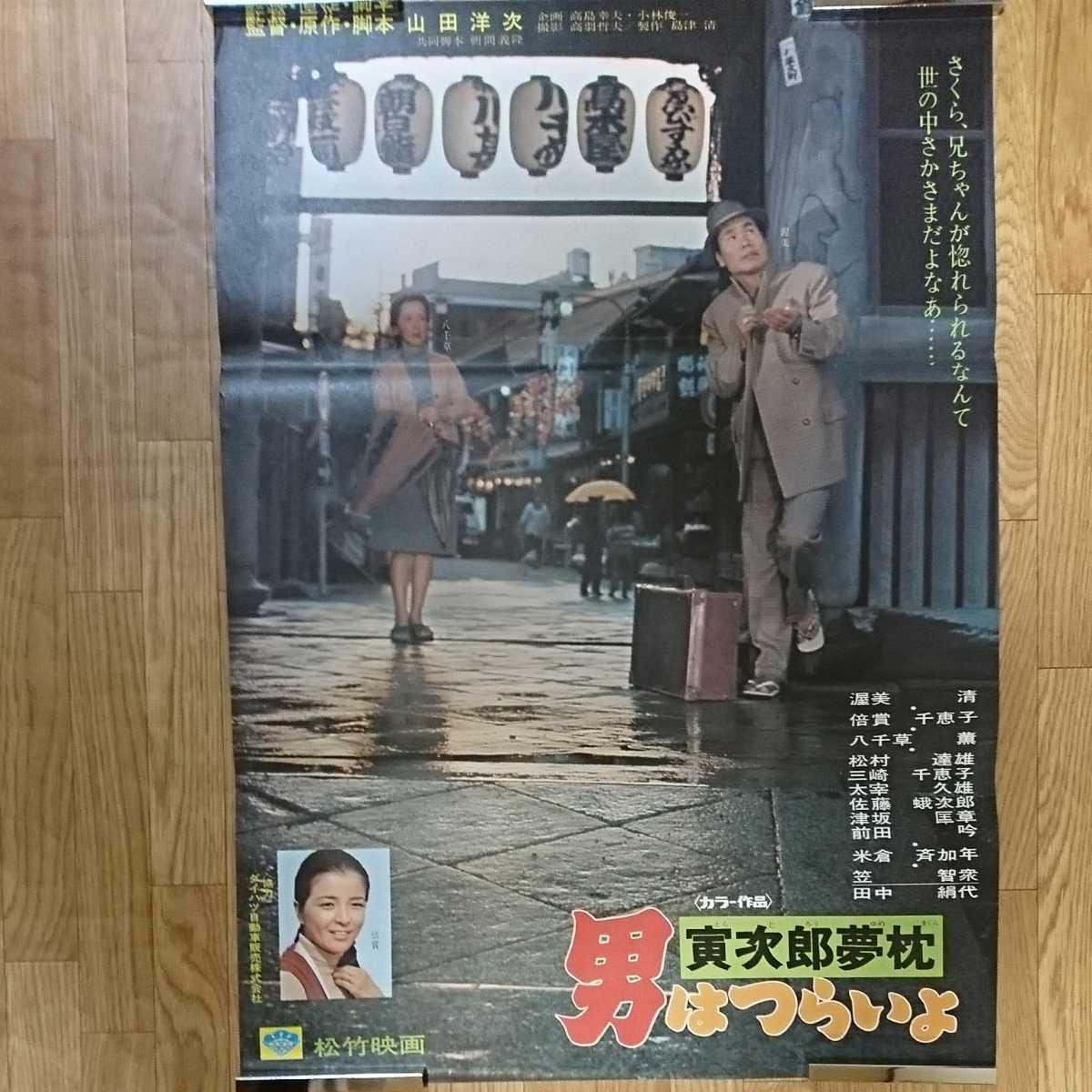 『男はつらいよ寅次郎夢枕』B2ポスター_画像1