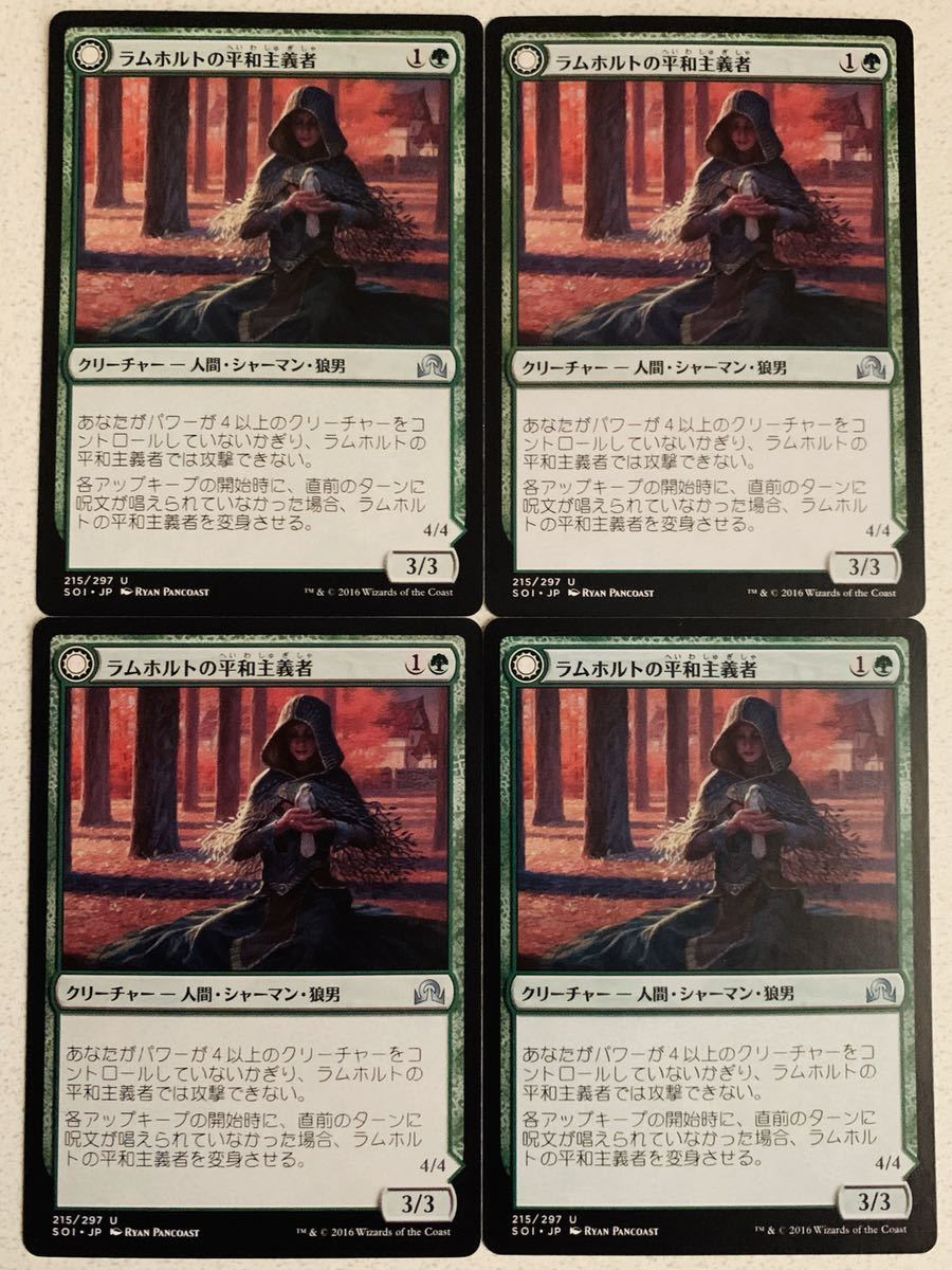 SOI ラムホルトの平和主義者 日本語4枚組 イニストラードを覆う影_画像1