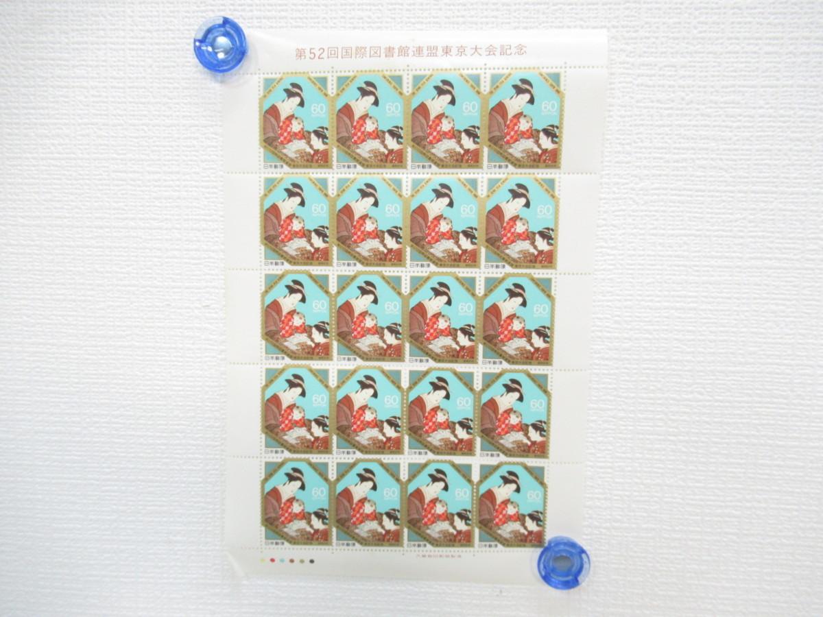 ★ 第52回国際図書館連盟東京大会記念 伝統的工芸品シリーズ 第7集 京扇子 第5回いけばな世界大会記念 切手 昭和61年 記念切手 60円切手_画像5