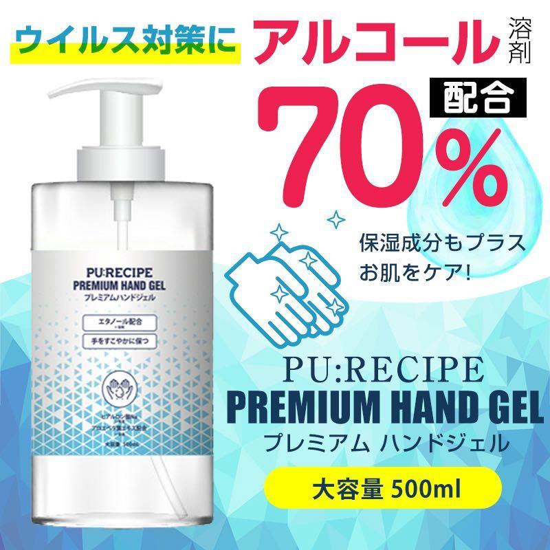 【アルコール70%】プレミアムハンドジェル ハンドジェル エタノール 配合 アルコール除菌 手ピカジェル 手指の消毒液 の代用品として