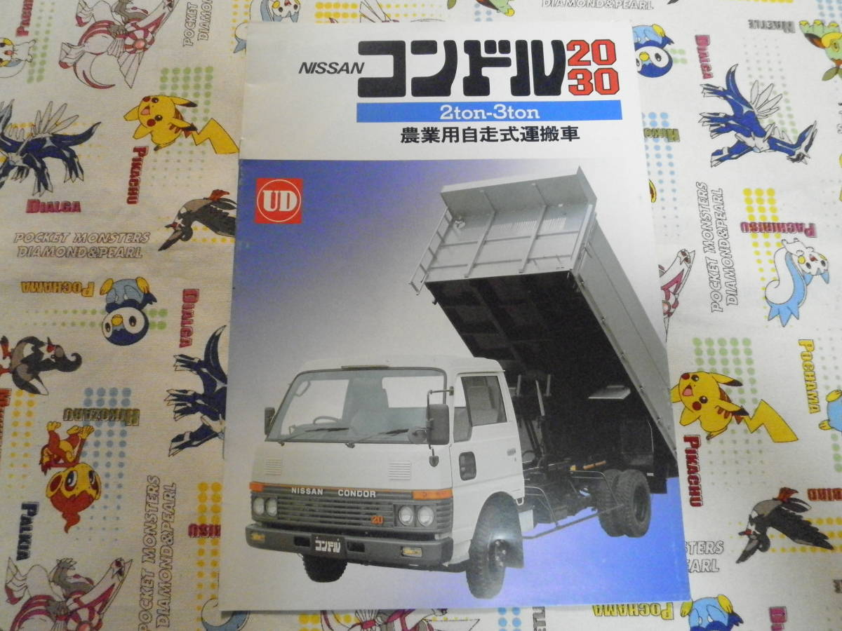 ☆日産ディーゼル コンドル 2ton-3ton 農業用自走式運搬車 カタログ☆_画像1