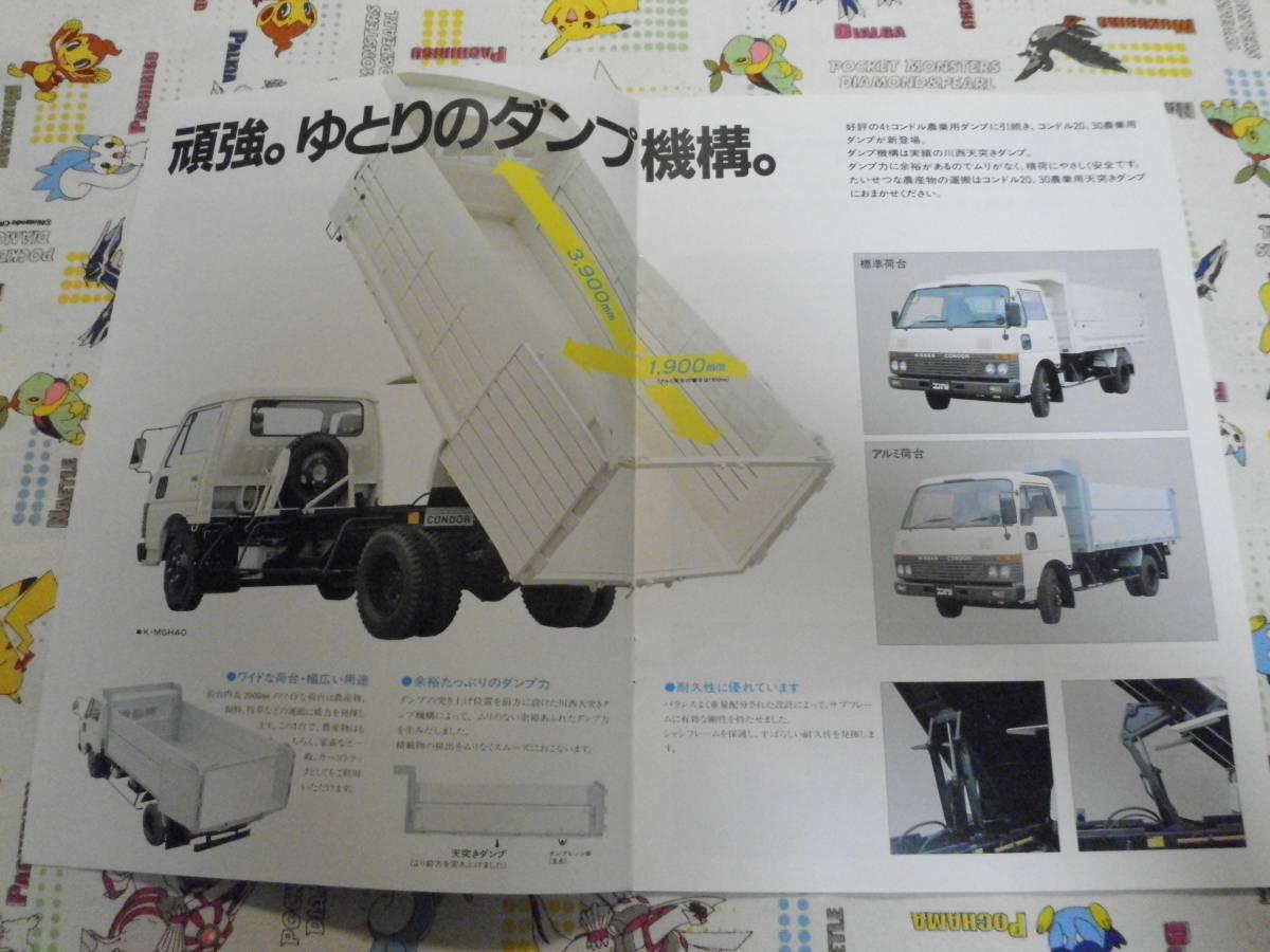 ☆日産ディーゼル コンドル 2ton-3ton 農業用自走式運搬車 カタログ☆_画像2
