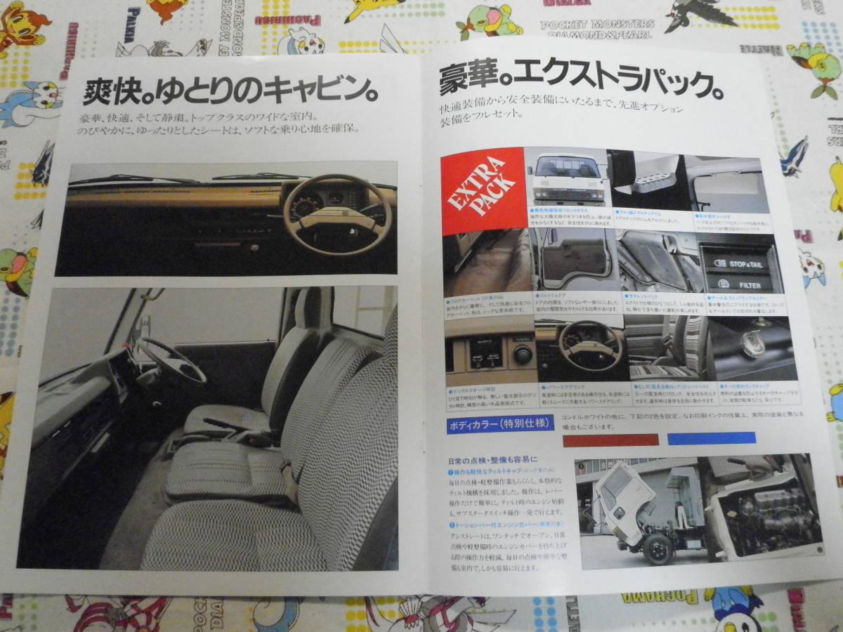 ☆日産ディーゼル コンドル 2ton-3ton 農業用自走式運搬車 カタログ☆_画像3