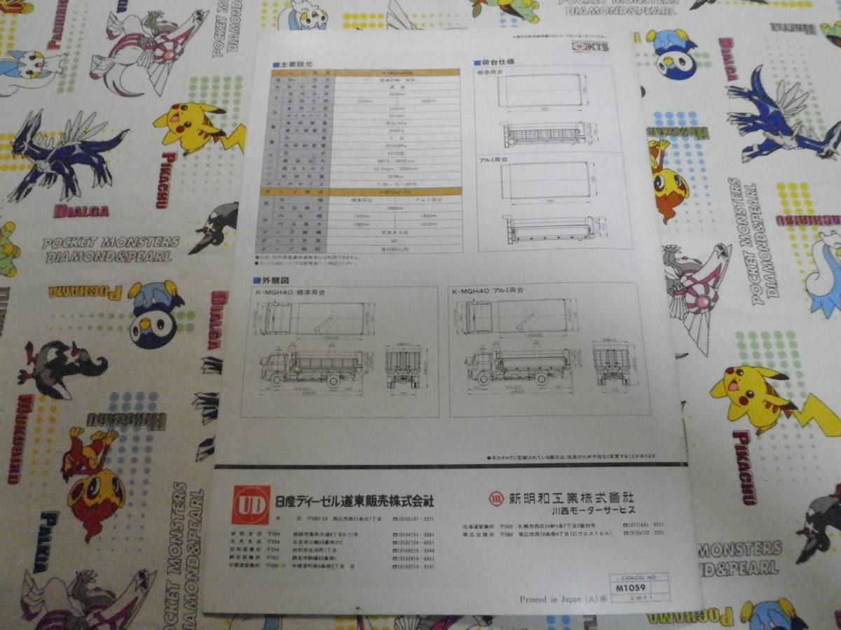 ☆日産ディーゼル コンドル 2ton-3ton 農業用自走式運搬車 カタログ☆_画像4