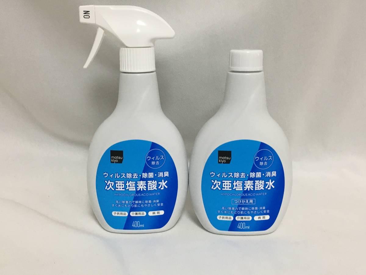 送料込み 新品未開封 新型コロナ対策 マツキヨ ウイルス除去・除菌・消臭 次亜塩素酸水 除菌スプレー 400ml×2個 高い除菌力で瞬時に除菌