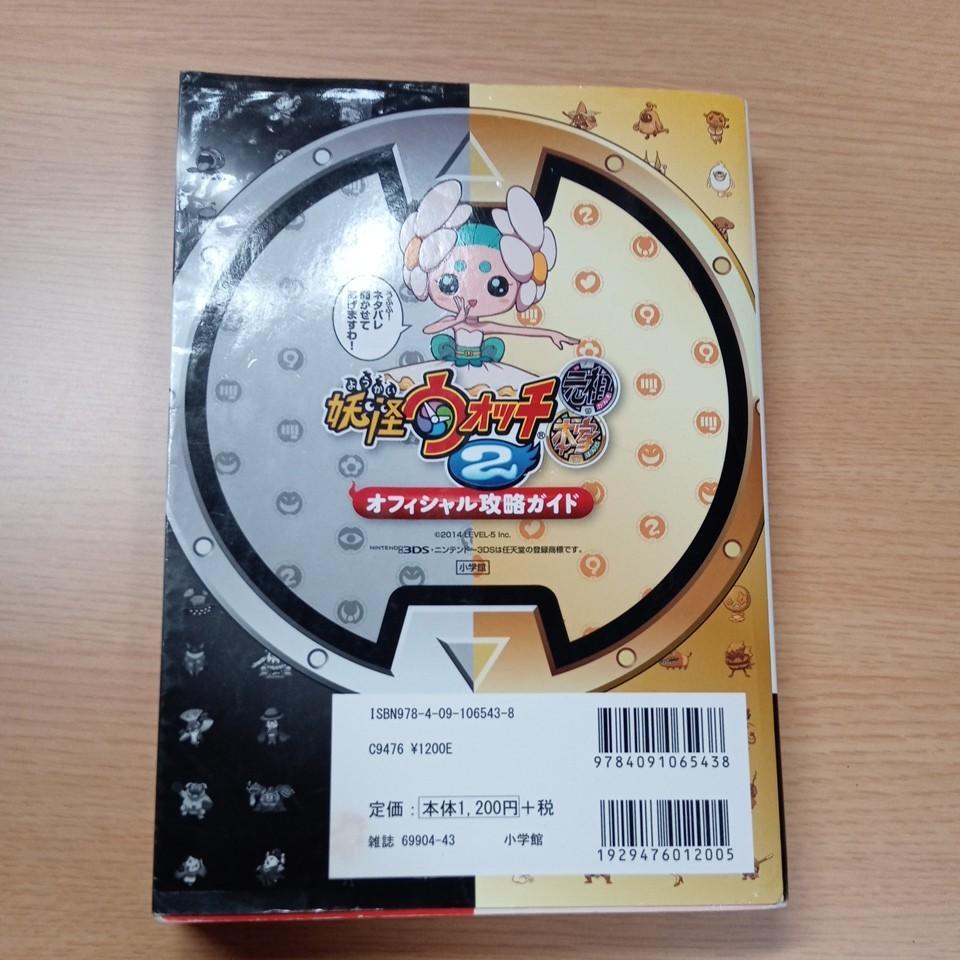 妖怪ウォッチ2元祖本家オフィシャル攻略ガイド NINTENDO3DS
