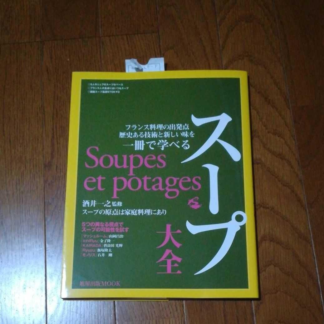 スープ大全 フランス料理の出発点歴史ある技術と新しい味を一冊で学べる