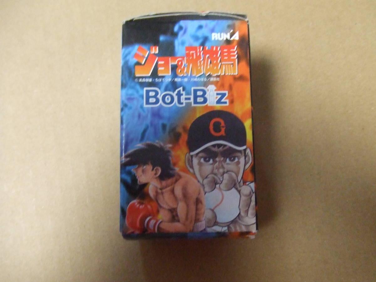 Bot-Biz ボトビッツ 【あしたのジョー&巨人の星】★新品未開封_画像1