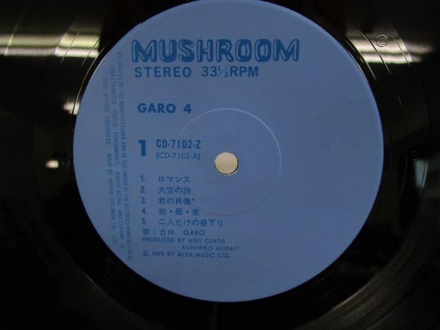 [200401006] GARO 4 ロマンス 大空の詩 二人だけの昼下り 憶えているかい LP レコード CD-7102-Z 日本コロムビア株式会社 1973年 【中古】_画像3