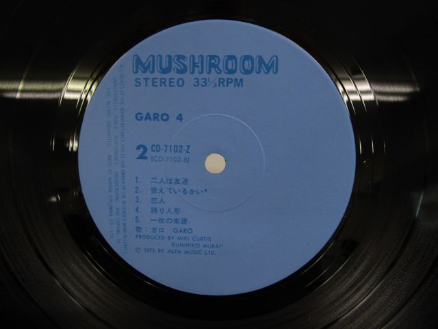 [200401006] GARO 4 ロマンス 大空の詩 二人だけの昼下り 憶えているかい LP レコード CD-7102-Z 日本コロムビア株式会社 1973年 【中古】_画像5