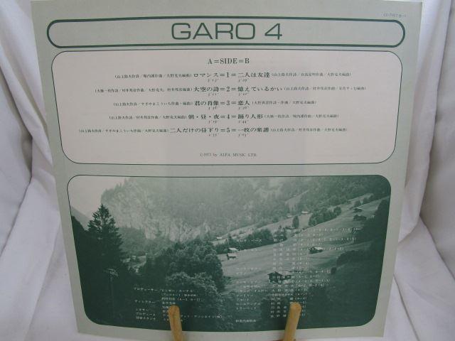 [200401006] GARO 4 ロマンス 大空の詩 二人だけの昼下り 憶えているかい LP レコード CD-7102-Z 日本コロムビア株式会社 1973年 【中古】_画像8