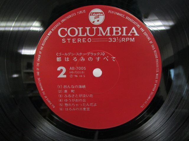 [200402017] ゴールデン・スター・デラックス 都はるみのすべて LP レコード AB-7005・6 日本コロムビア株式会社 1976年 【中古】_画像5