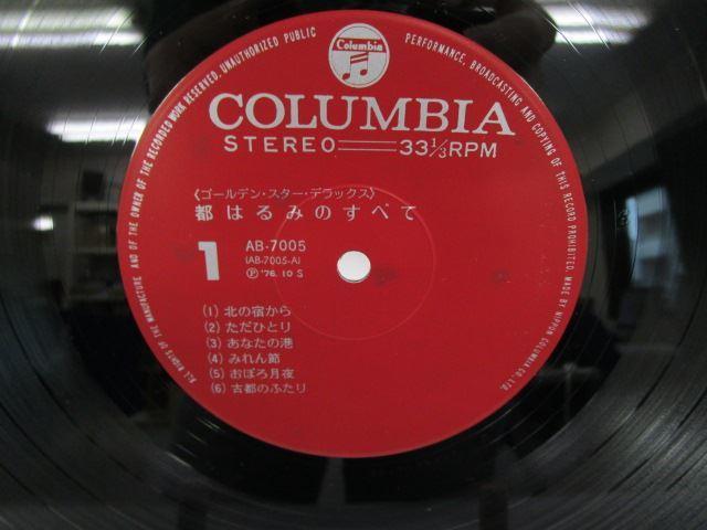 [200402017] ゴールデン・スター・デラックス 都はるみのすべて LP レコード AB-7005・6 日本コロムビア株式会社 1976年 【中古】_画像4
