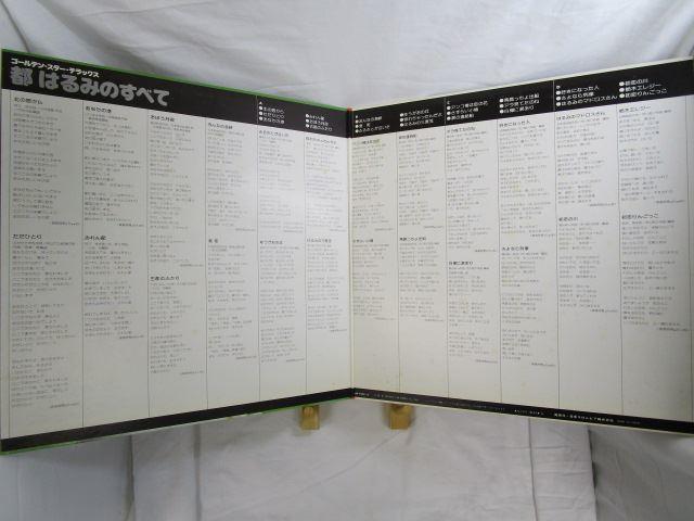 [200402017] ゴールデン・スター・デラックス 都はるみのすべて LP レコード AB-7005・6 日本コロムビア株式会社 1976年 【中古】_画像8