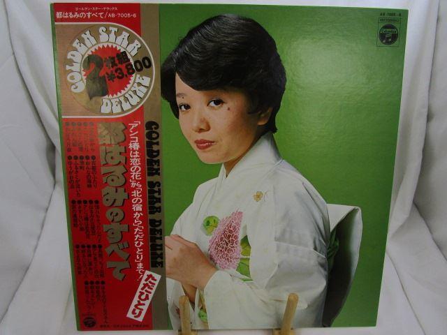 [200402017] ゴールデン・スター・デラックス 都はるみのすべて LP レコード AB-7005・6 日本コロムビア株式会社 1976年 【中古】_画像6