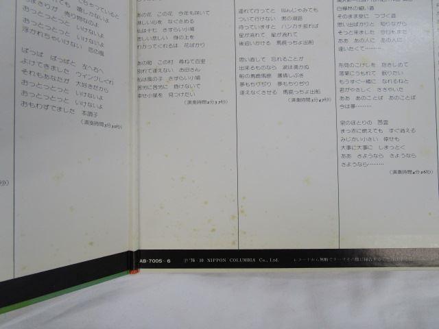 [200402017] ゴールデン・スター・デラックス 都はるみのすべて LP レコード AB-7005・6 日本コロムビア株式会社 1976年 【中古】_画像9