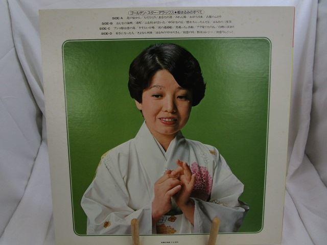 [200402017] ゴールデン・スター・デラックス 都はるみのすべて LP レコード AB-7005・6 日本コロムビア株式会社 1976年 【中古】_画像7