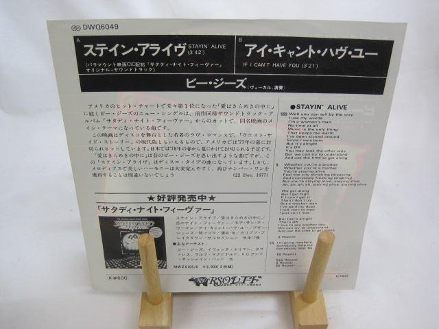 [200420182] ビー・ジーズ ステイン・アライヴ STAYIN' ALIVE アイキャント・ハヴ・ユー IF I CAN'T HAVE YOU EP レコード 【中古】_画像8