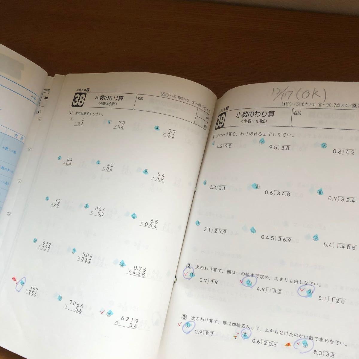 小学生 小学5年生 算数    計算ドリル 家庭学習 2冊セット