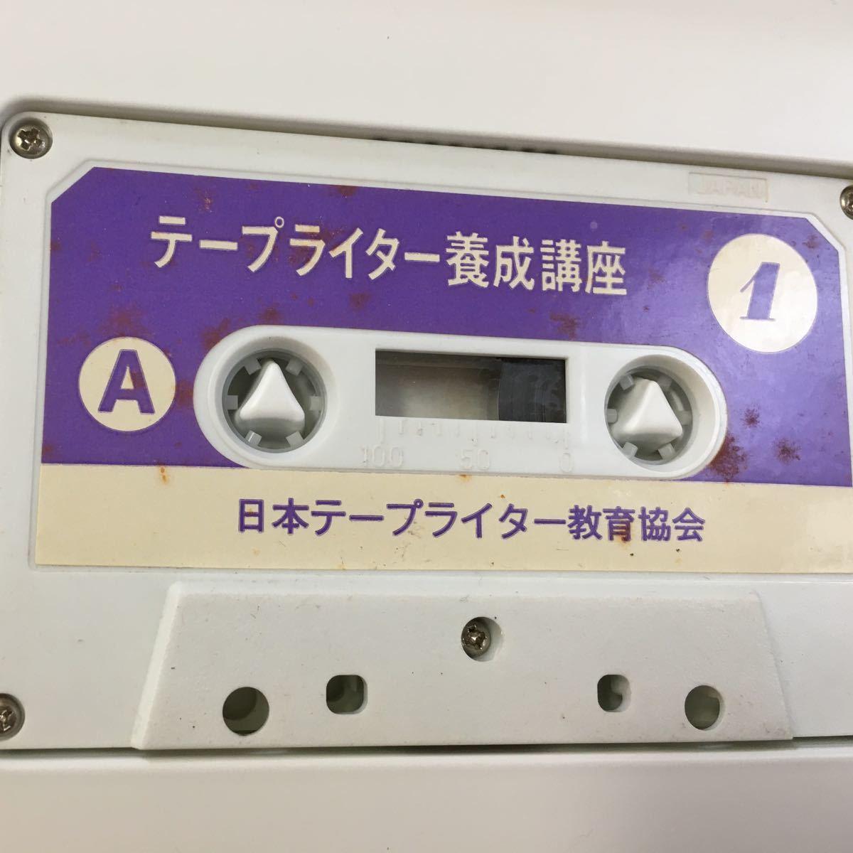 テープライター養成講座 一式