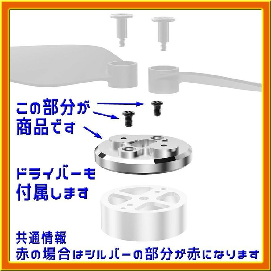Mavic Mini アルミ製モーターカバー (シルバー)