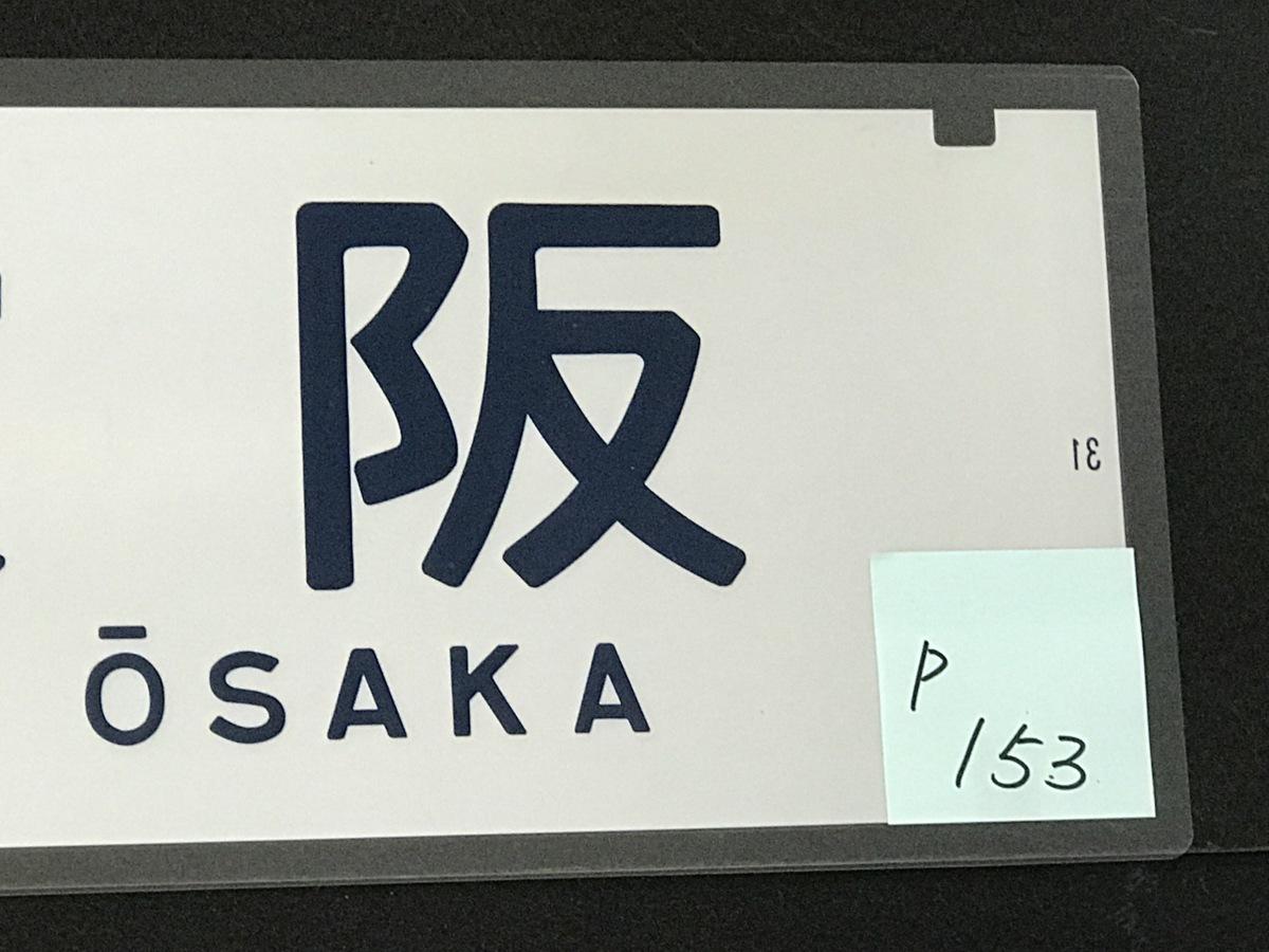 国鉄ブルートレイン 寝台特急 日本海 大阪 側面方向幕【P153】【150μ硬厚クリスタル】PROラミネート_画像4