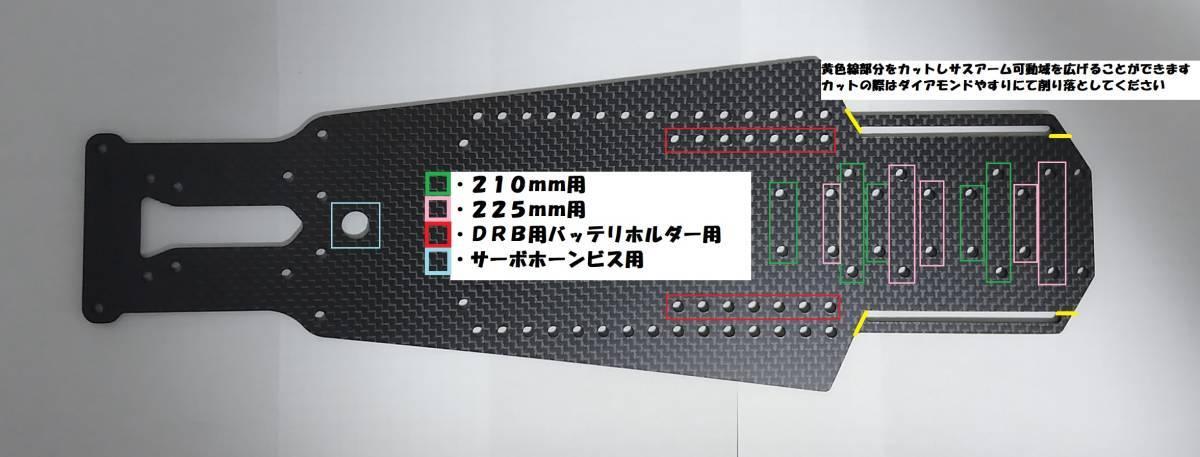 新バージョン ver.1.7 新品 YD-2 CFRP製 Mシャーシ 210㎜ 225㎜ CNCフライス加工品 コンバージョン