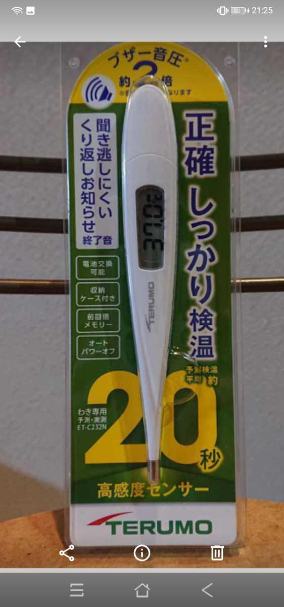 TERUMO テルモ 体温計 ET-C232N 20秒検温 高感度センター 新品未使用未開封