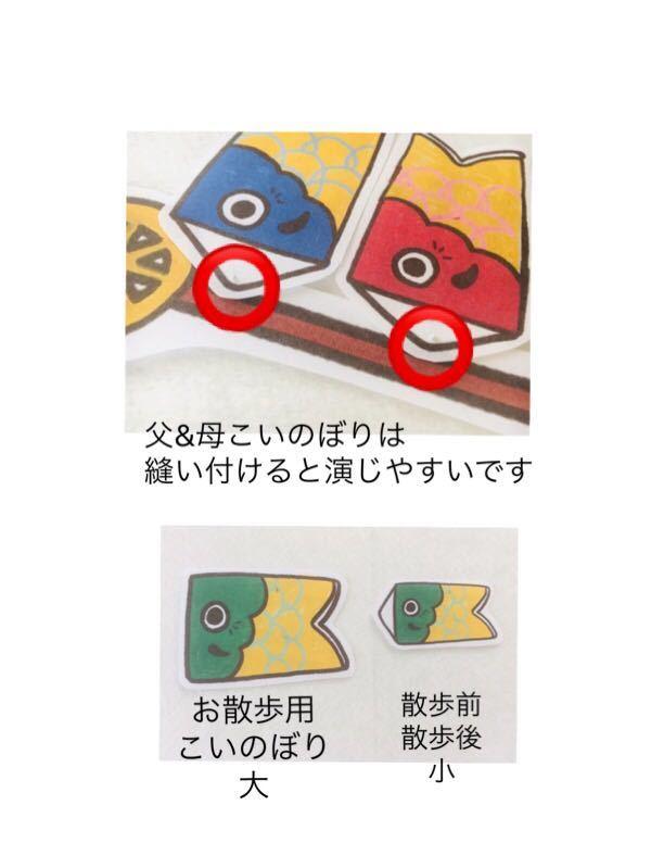 サイズUPこいのぼりのおさんぽパネルシアター◆こどもの日/保育教材/_画像4