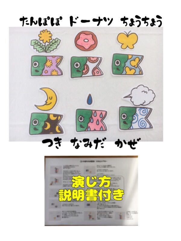 サイズUPこいのぼりのおさんぽパネルシアター◆こどもの日/保育教材/_画像3