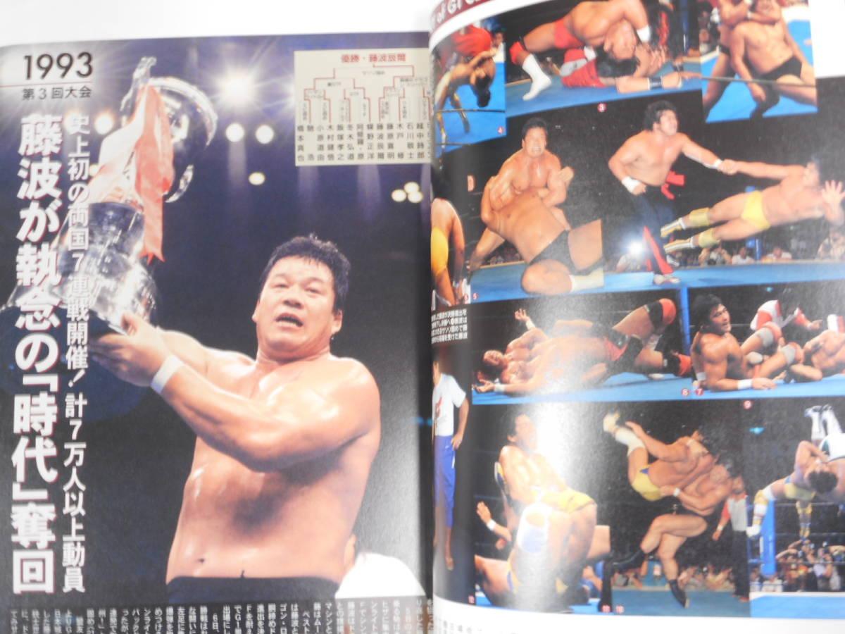 新日本プロレスG1クライマックス15年史_画像3