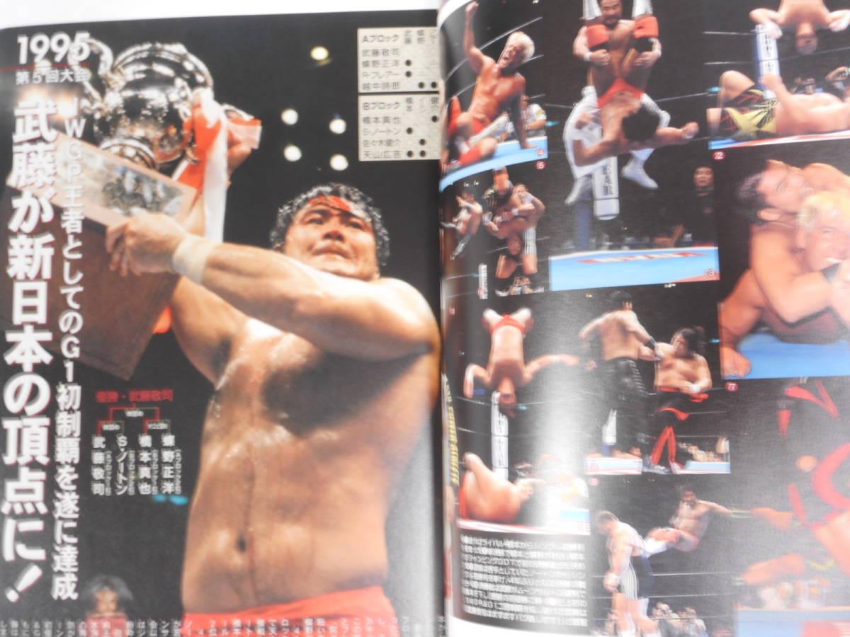 新日本プロレスG1クライマックス15年史_画像5