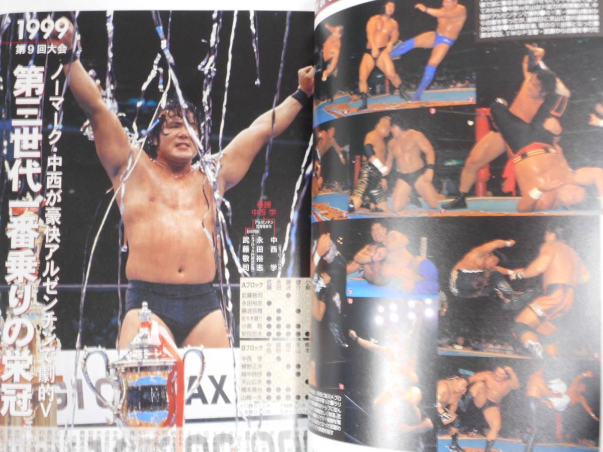 新日本プロレスG1クライマックス15年史_画像9