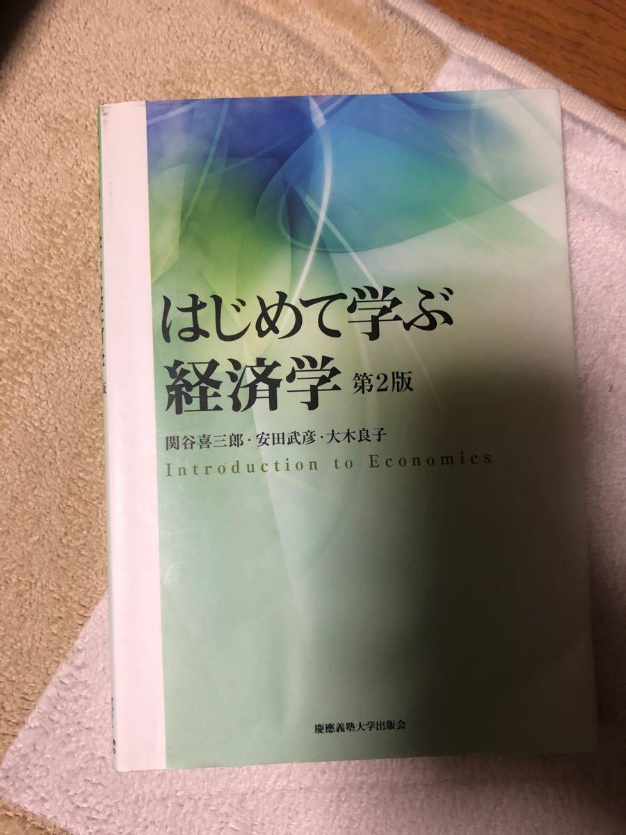経済学 自己啓発 幸せになる勇気 嫌われる勇気 岸見一郎 古賀史健 教え