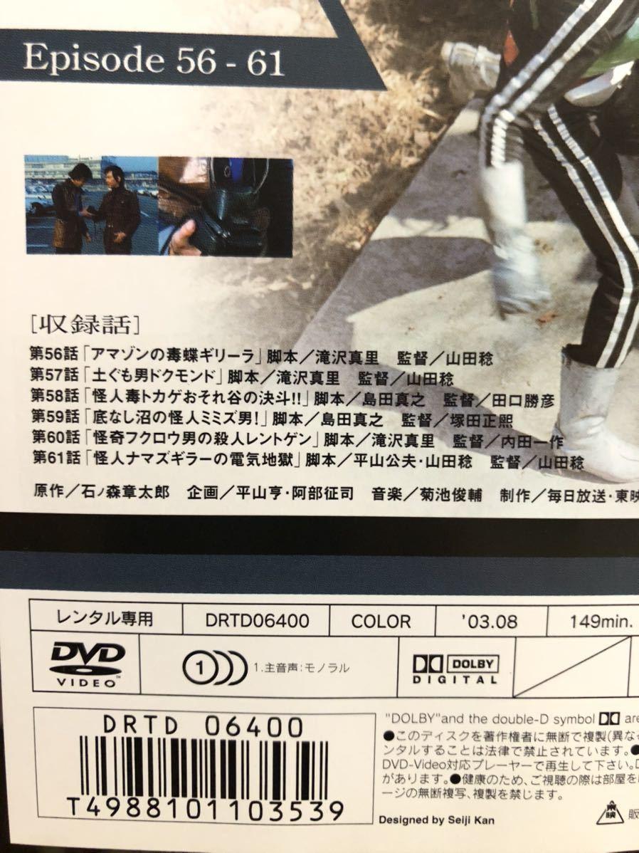 ★送料込★邦画特撮 DVD「仮面ライダー10」原作・石ノ森章太郎★特撮ヒーローの金字塔!初代仮面ライダー DVDシリーズ第10弾!_画像3
