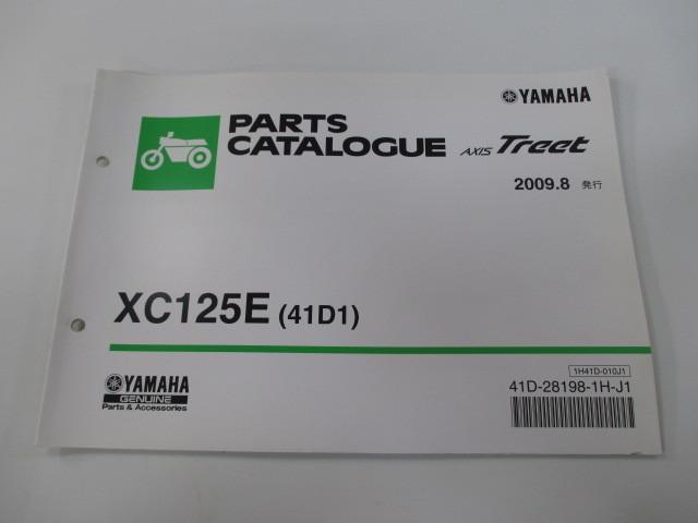 中古 ヤマハ 正規 バイク 整備書 アクシストリート パーツリスト 正規 41D1 E3F1E AXISTreet XC125E SE53J QW 車検 パーツカタログ_お届け商品は写真に写っている物で全てです
