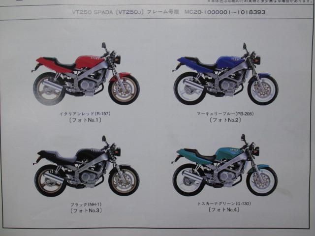 バイク スパーダ ホンダ VT250スパーダ(1988年12月)の基本情報