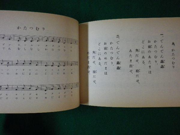 ■新訂 尋常小学唱歌 第一学年用 昭和7年 文部省 完全復刻版■F3SD2020042002■_画像2