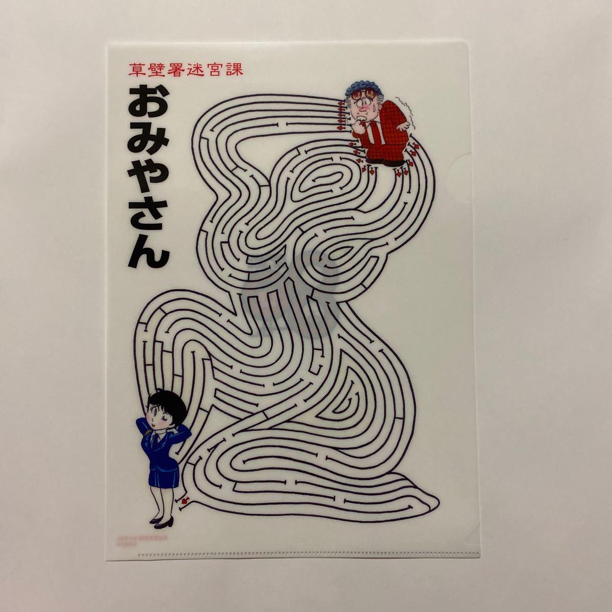 草壁署迷宮課 おみやさん 石ノ森章太郎 生誕80周年 記念 クリアファイル A4 新品未使用 ファイル_画像1
