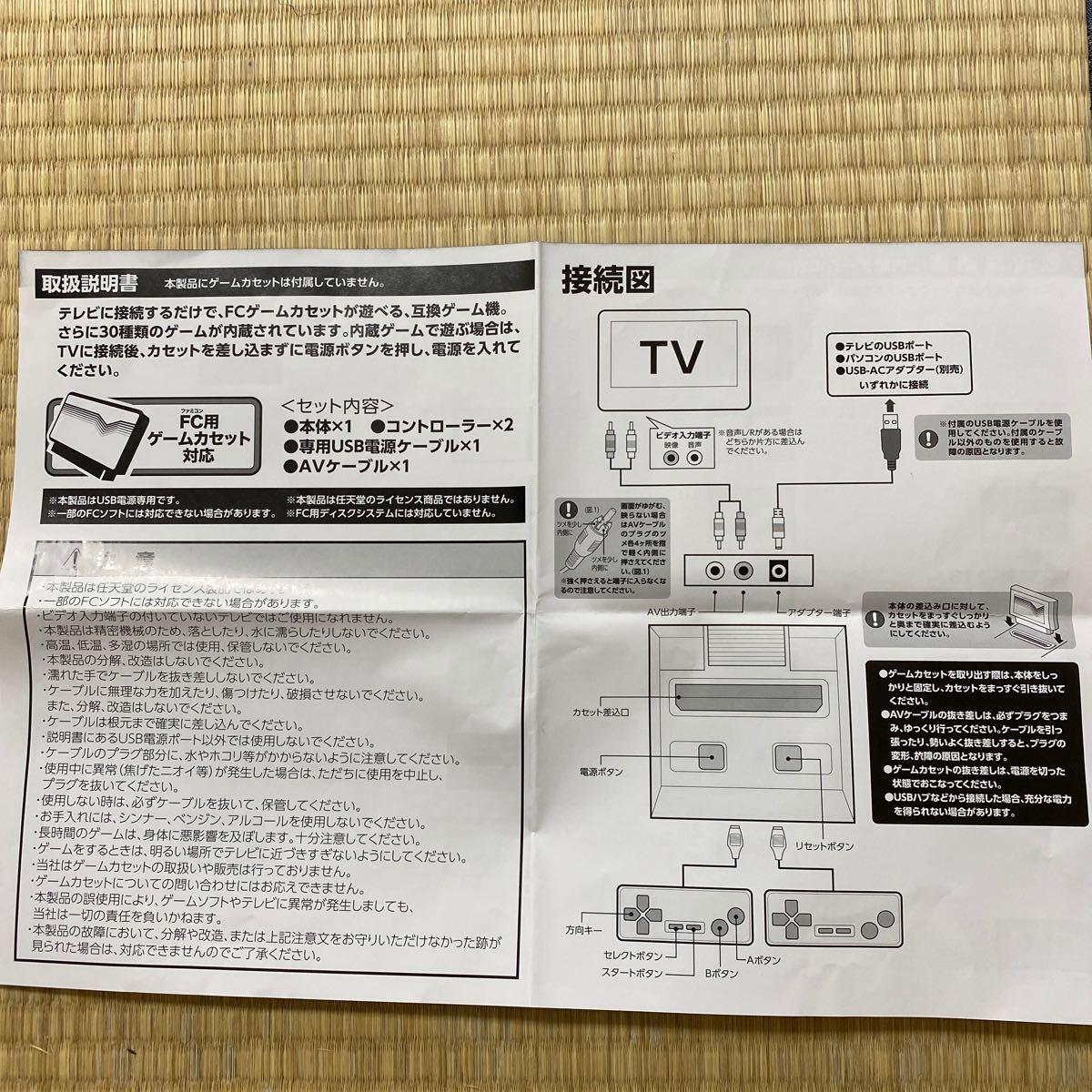 ファミコン互換機 ソフトセット ファミコン本体 ソフト