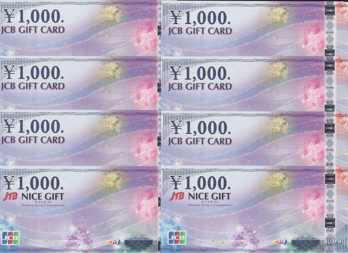 ◆新品【JCB8枚セット】ギフトカード ギフト券 商品券 ポイント消化 切手消化 希望数可!!!p_画像1