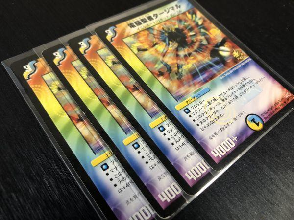 ◆即決◆ 電脳聖者タージマル 4枚(初期旧枠/明治プロモ/meiji) ◆ 状態ランク【B】◆ デュエルマスターズ ◆_画像1