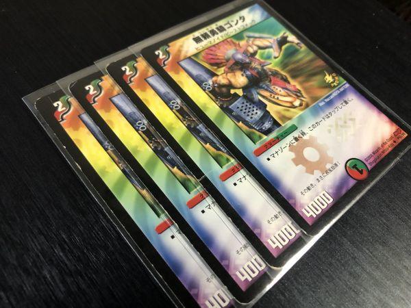 ◆即決◆ 無頼勇騎ゴンタ② 4枚(初期旧枠/明治プロモ/meiji) ◆ 状態ランク【C】◆ デュエルマスターズ ◆_画像1