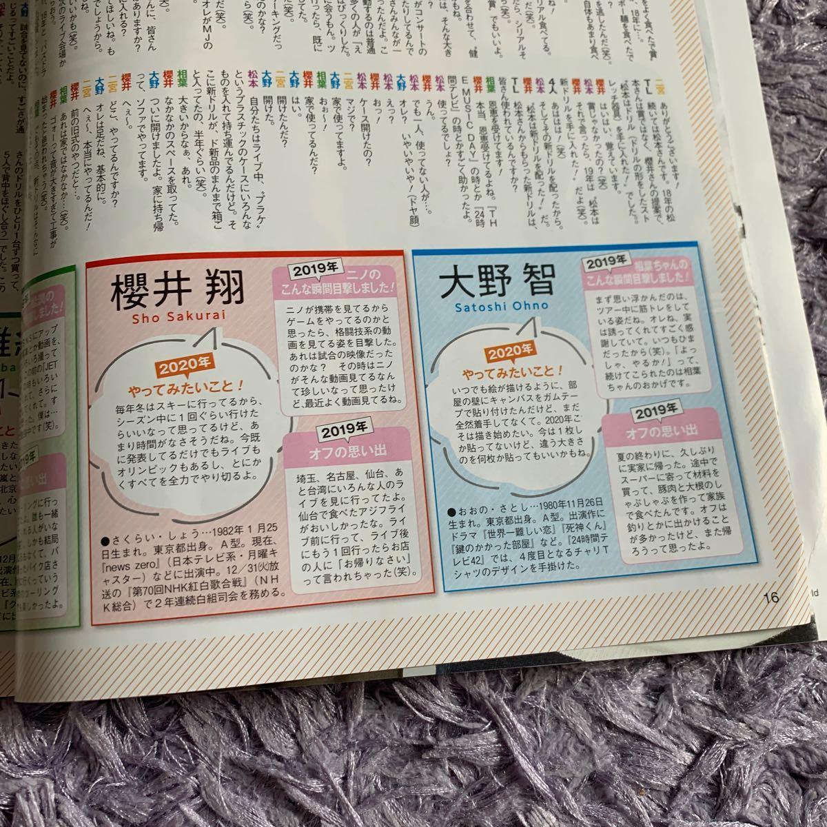 TV LIFE 嵐 お正月特大号 嵐ピンナップ