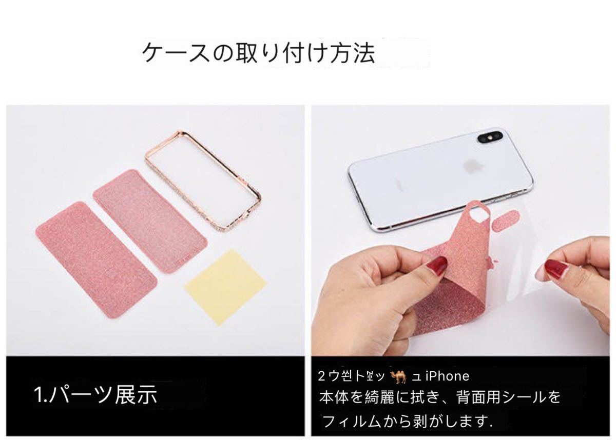 iPhoneXR ピンク(ローズゴールド) ダイヤモンド枠式ケース 前後キラキラ保護シール付き_画像4