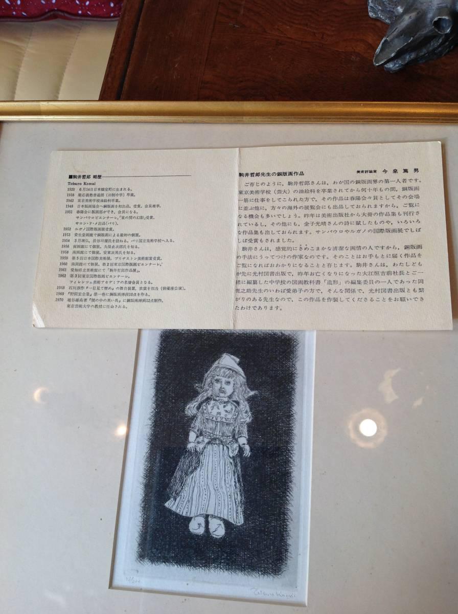 真作保証 駒井哲郎 銅版画 1966年作 西洋人形 限定200部 作家略歴付き_画像9