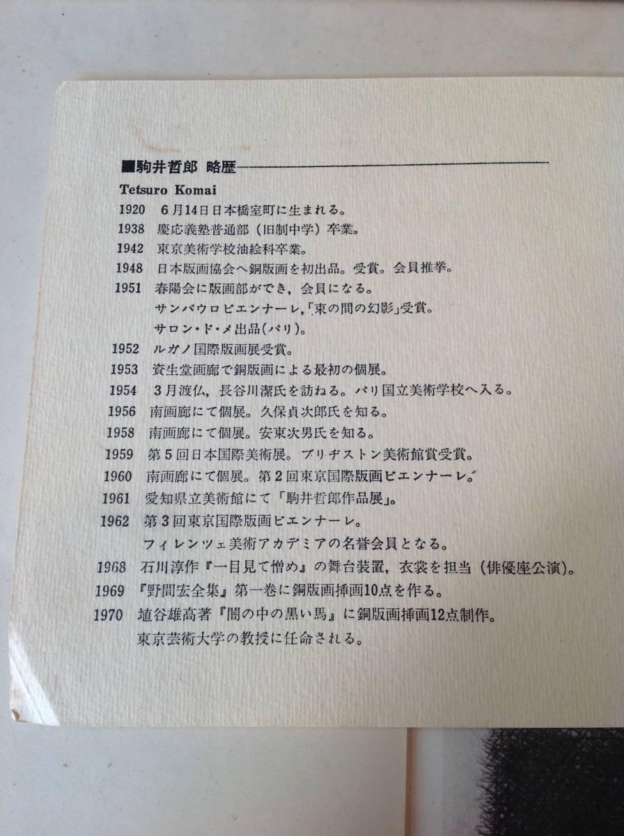 真作保証 駒井哲郎 銅版画 1966年作 西洋人形 限定200部 作家略歴付き_画像10