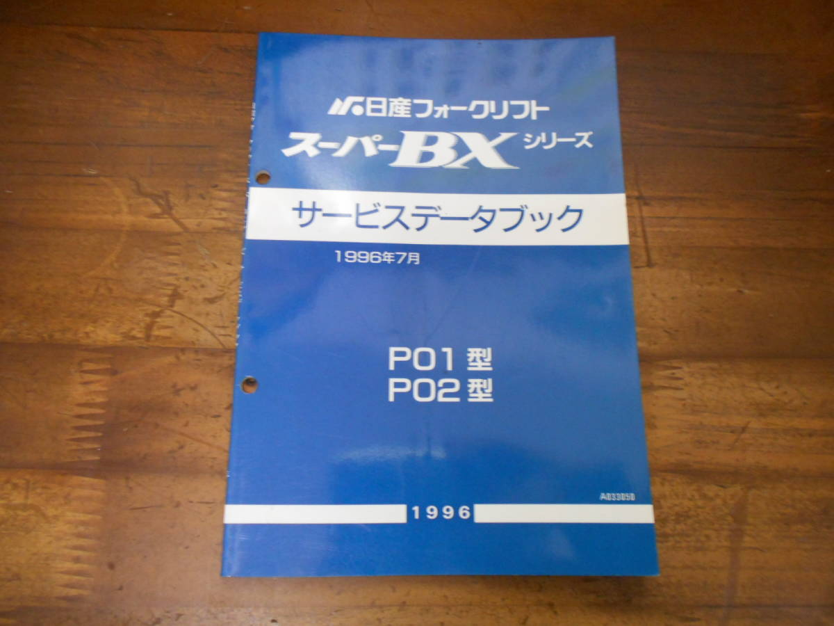 J1988 / 日産フォークリフト スーパーBXシリーズ P01型 P02型 サービスデータブック 1996-7